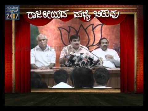 "Political Song 'Adisi Nodu"" - 16 Aug - Suvarna News"