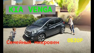 Автомобиль контрабандиста | Kia Venga | Обзор и тест драйв
