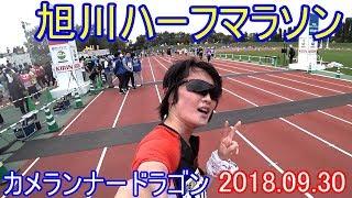 旭川ハーフマラソン2018【陸上未経験市民ランナー】【Part1】Asahikawa half marathon【カメランナードラゴン】【コース紹介】 【陸上未経験市民ランナー】