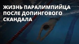 Паралимпиец после допингового скандала. История спортсмена