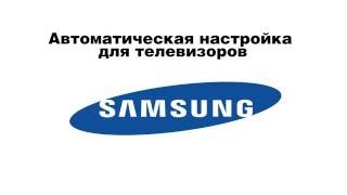 Інструкція по автоматичної настройки каналів телевізора Samsung