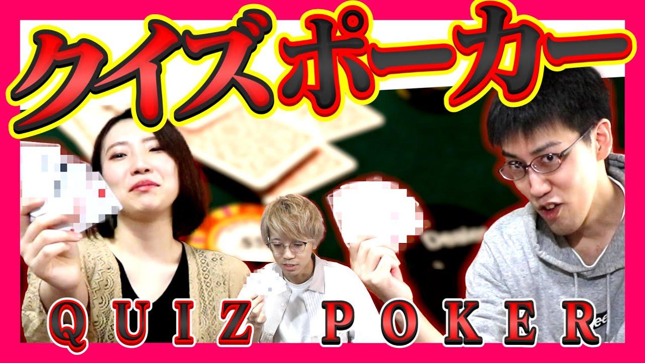 【一か八か】勝負運vs実力!? クイズ×ポーカーのミックスルール対決で賭けに出る!!【カジノ】