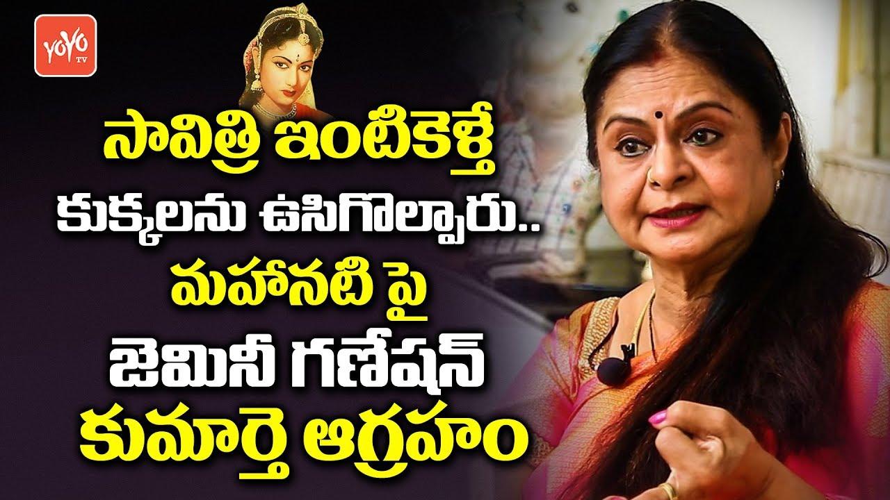 Gemini Ganesan S Daughter Kamala Selvaraj Unhappy With: Gemini Ganesan's Daughter Kamala Selvaraj About Mahanati
