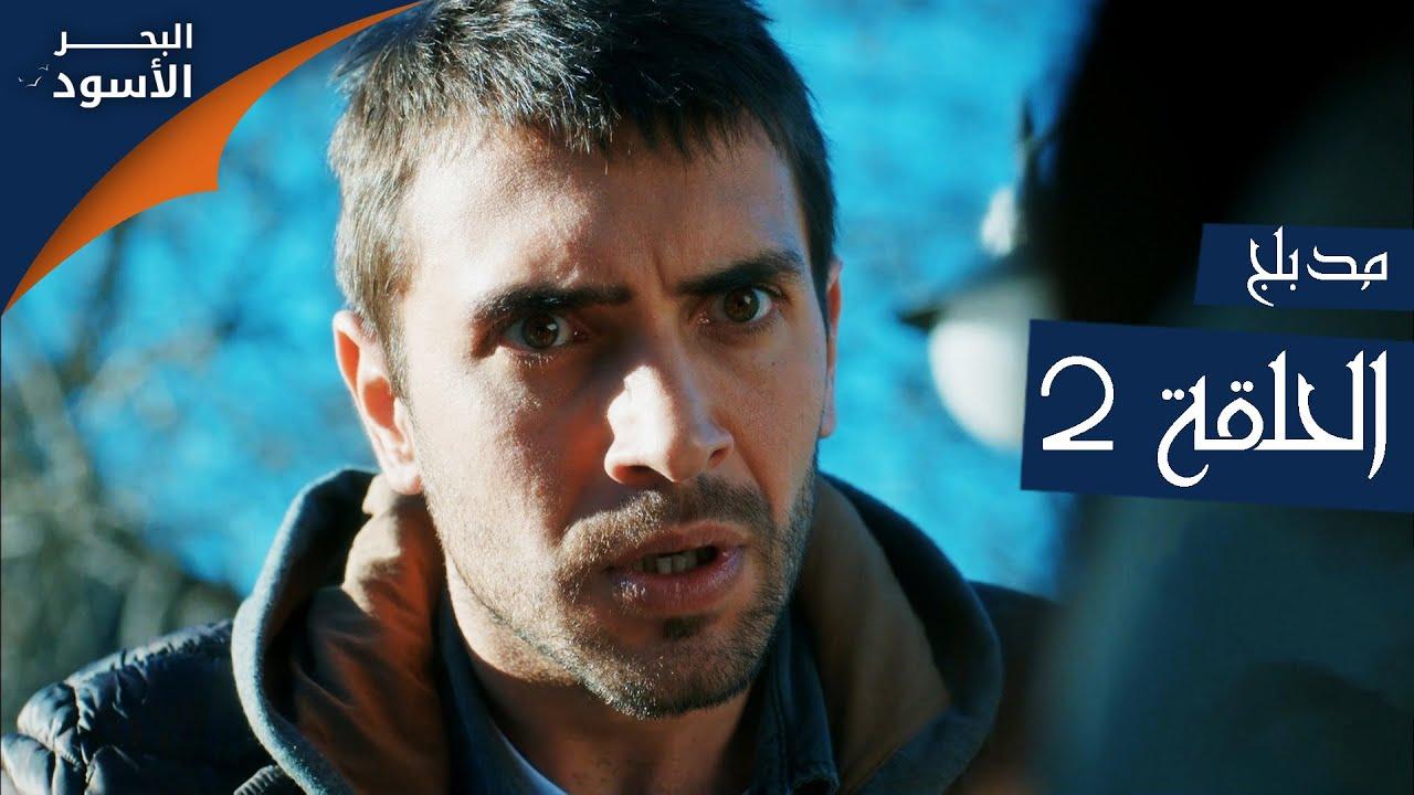 مسلسل البحر الأسود - الحلقة 2 | مدبلج