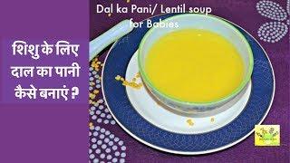 शिशु के लिए दाल का पानी कैसे बनाएं / Moong Dal Soup for Baby in Hindi