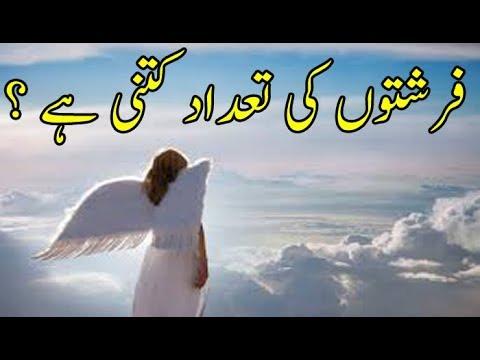 Farishton Ki Tadad Kitni Hai? An Inspirational Bayan.