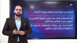 النشرة الجوية الأردنية من رؤيا 6-1-2019