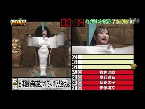 Download TORE! - Japanese Mummification Game Show 3