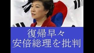 韓国朴槿恵大統領、復帰早々安倍総理を批判