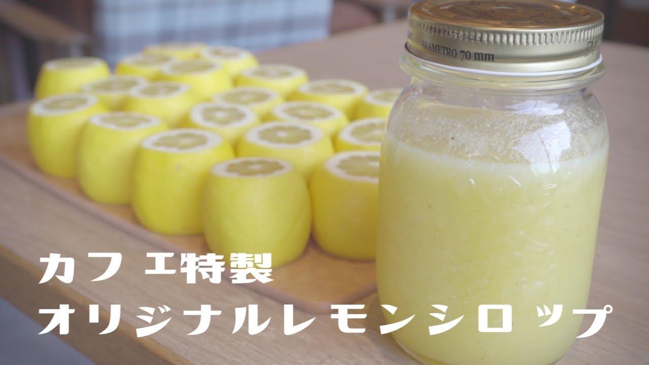 レシピ レモン シロップ