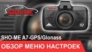 Видеоинструкция по настройке видеорегистратора SHO-ME A7-GPS/Glonass