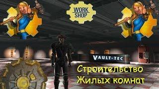 Fallout 4 Строительство жилых комнат