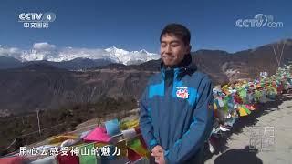 [远方的家]大好河山 横断山——巍峨神圣的梅里雪山| CCTV中文国际
