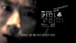 Video Kill me, Heal me [Ji Sung & Hwang Jung Eum] 1 y 2 Teaser download MP3, 3GP, MP4, WEBM, AVI, FLV September 2018
