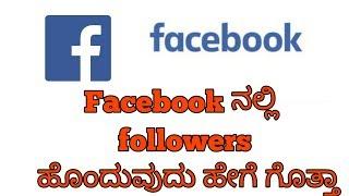 How to facebook followers settings|  facebook ನಲ್ಲಿ followers ಅನ್ನು ಹೊಂದುವುದು ಹೇಗೆ