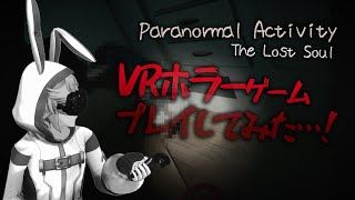 【Paranormal Activity The Lost Soul】VRホラーゲーム【怖すぎ】
