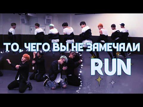 То, чего вы не замечали - BTS ( Run ) Dance Practice