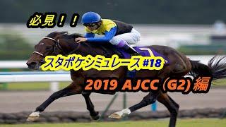 スタポケシミュレース#18 AJCC 編 thumbnail
