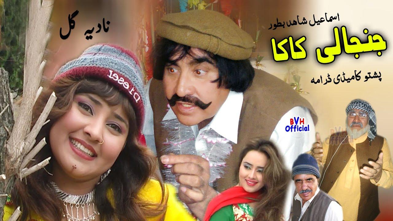 Download Ismail Shahid Pashto Comedy Drama | JANJALI KAKA | 2020 Upload | جنجالی کاکا