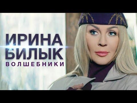 Ирина Билык - Волшебники