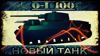 СРАВНЕНИЕ ГАБАРИТОВ O-I 100 И E-100 ,НОВЫЙ ТАНК - O-I 100
