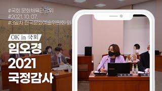 [2021 국정감사 다시보기] 3일차 한국문화예술위원회…