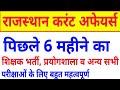 रटलेना//Rajasthan Ka Current Affairs 2018 Hindi Pdf/Last 6 Month/Raj Police Rmssb,Lab gk