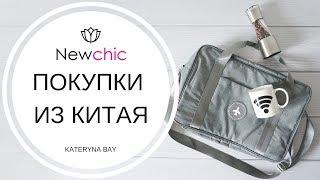 ПОКУПКИ из Китая с сайта Newchic | Распаковка посылок для путешествия и на кухни