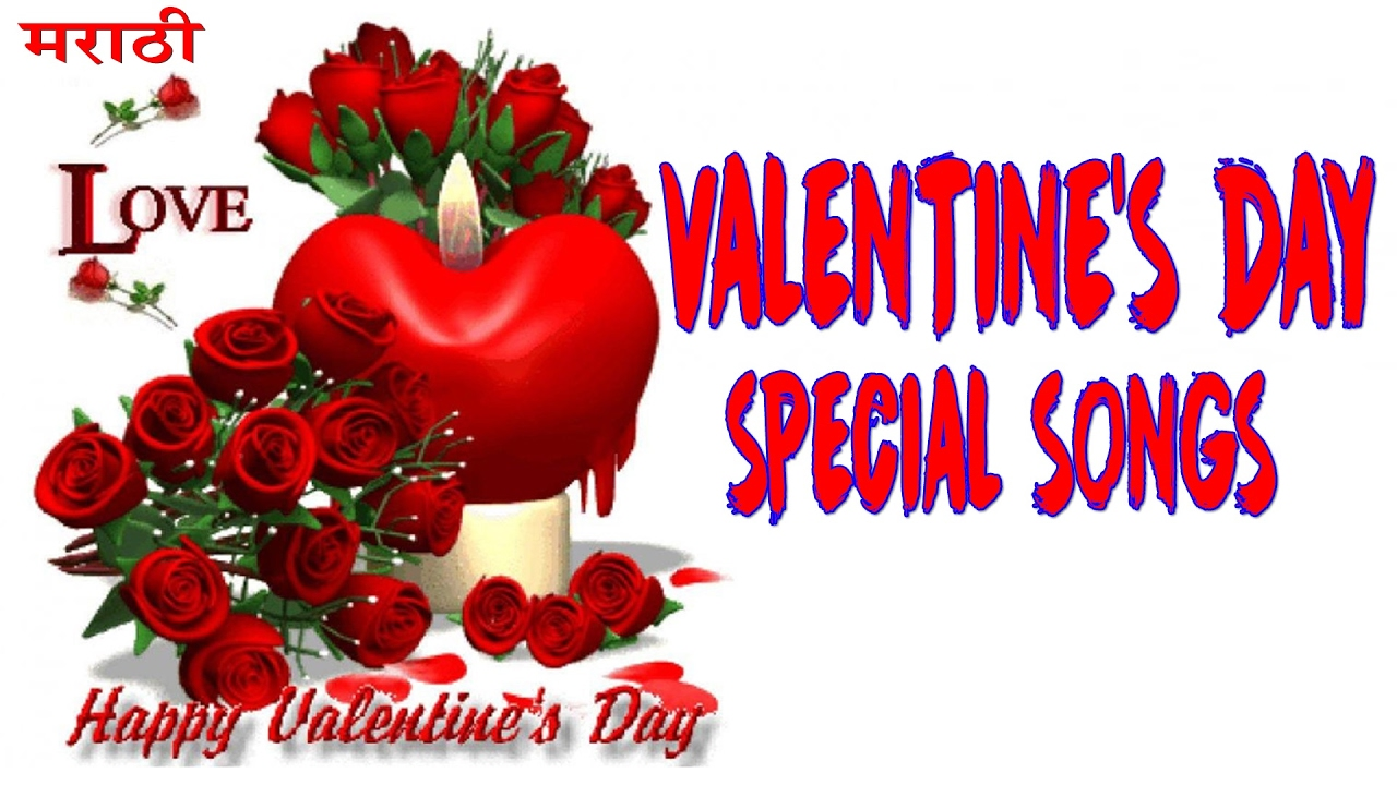 Valentine S Day Special Audio Jukebox Marathi Love Songs T