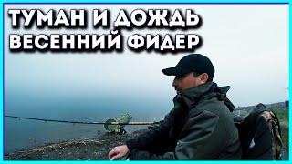 Рыбалка на фидер в проливной дождь и туман.