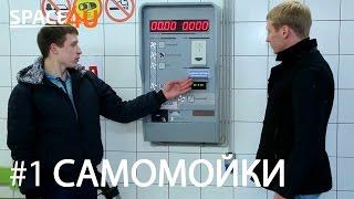 видео МОЙКИ