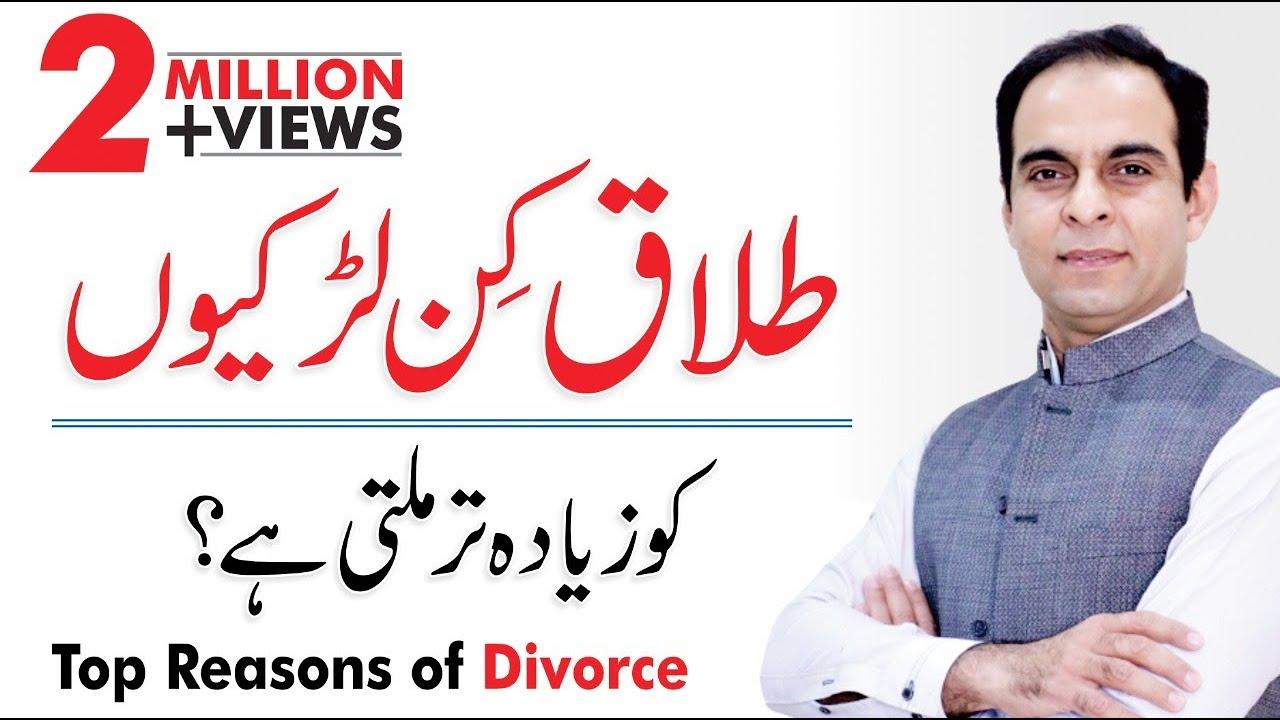 Top Reasons Behind Divorce    Qasim Ali Shah