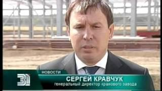 В Коркинском районе строится крановый завод(, 2012-08-03T05:30:35.000Z)