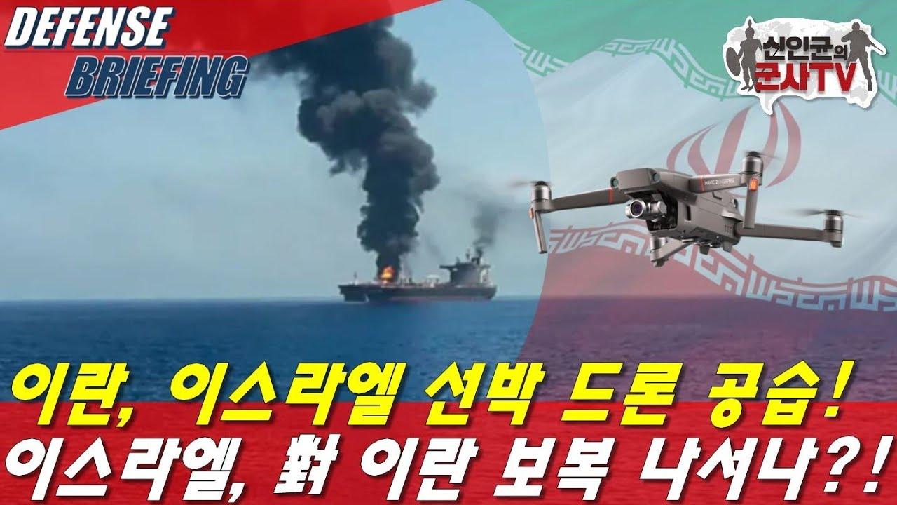 이란, 이스라엘 선박 공습! 이스라엘, 對 이란 보복 하나?