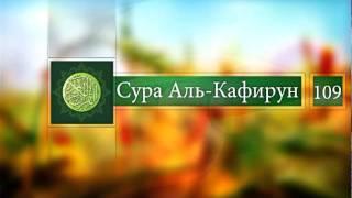 Чтение Корана:Сура Аль-Кафирун