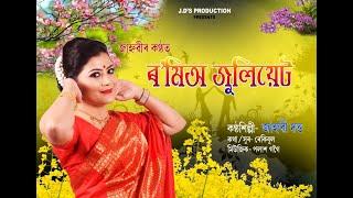 Romeo Juliet Assamese Song Download & Lyrics