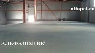 Наливной пол для склада(Укладка наливного пола АЛЬФАПОЛ ВК ( http://alfapol.ru/catalog/alfapol-vk/ ) в складском комплексе., 2014-08-19T10:14:28.000Z)