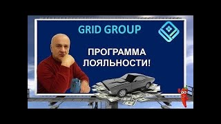 🚀ТОП - ВИДЕО ОБЗОР - Гурам Горгиладзе Программа лояльности от  GRID GROUP 07.03.21