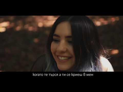 Помогни ми - Beret (Cover Karen Méndez & Juacko) БГ ПРЕВОД