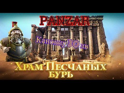видео: panzar Канонир 30 lvl [Храм Песчаных Бурь]