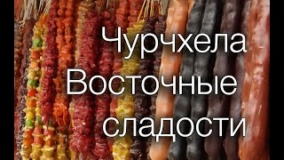 Чурчхела. Восточные сладости #Рецепты SMARTKoK