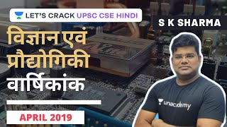 UPSC Prelims 2020 Special | Annual Science and Technology Current Affairs | April 2019 (Part-2)