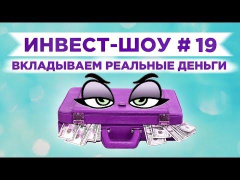 Инвест-Шоу #19. Куда инвестировать в феврале 2020? / Тестируем нового брокера