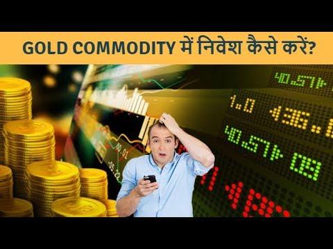 Gold Commodity में निवेश कैसे करें?