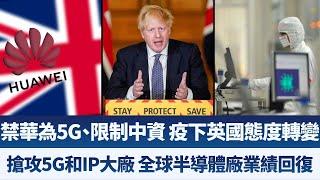 禁華為5G、限制中資 疫下英國態度轉變|搶攻5G和IP大廠 全球半導體廠業績回復 |產業勁報【2020年5月25日】|新唐人亞太電視