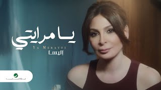 Ya Merayti ... Elissa - Video Clip | ?? ?????? ... ????? - ????? ????