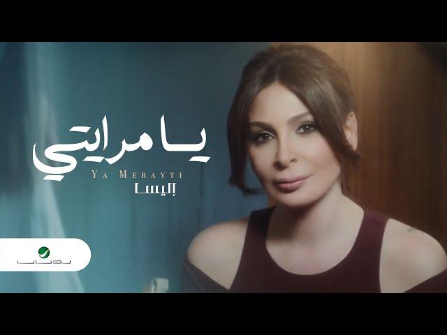 Ya Merayti ... Elissa - Video Clip | يا مرايتي ... إليسا - فيديو كليب