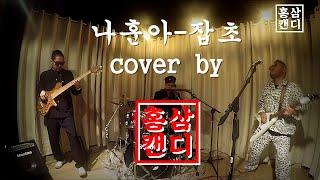 나훈아 - 잡초(cover by 홍삼캔디)