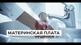 Почему каждая третья женщина в России делает аборт? «Материнская плата». Спецрепортаж