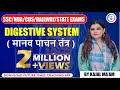 🔴 DIGESTIVE SYSTEM | FOR NTPC RRB SSC | BY KAJAL SIHAG MA